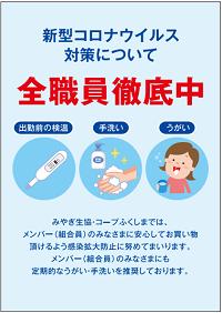 新型コロナウイルス対応お知らせページで使用